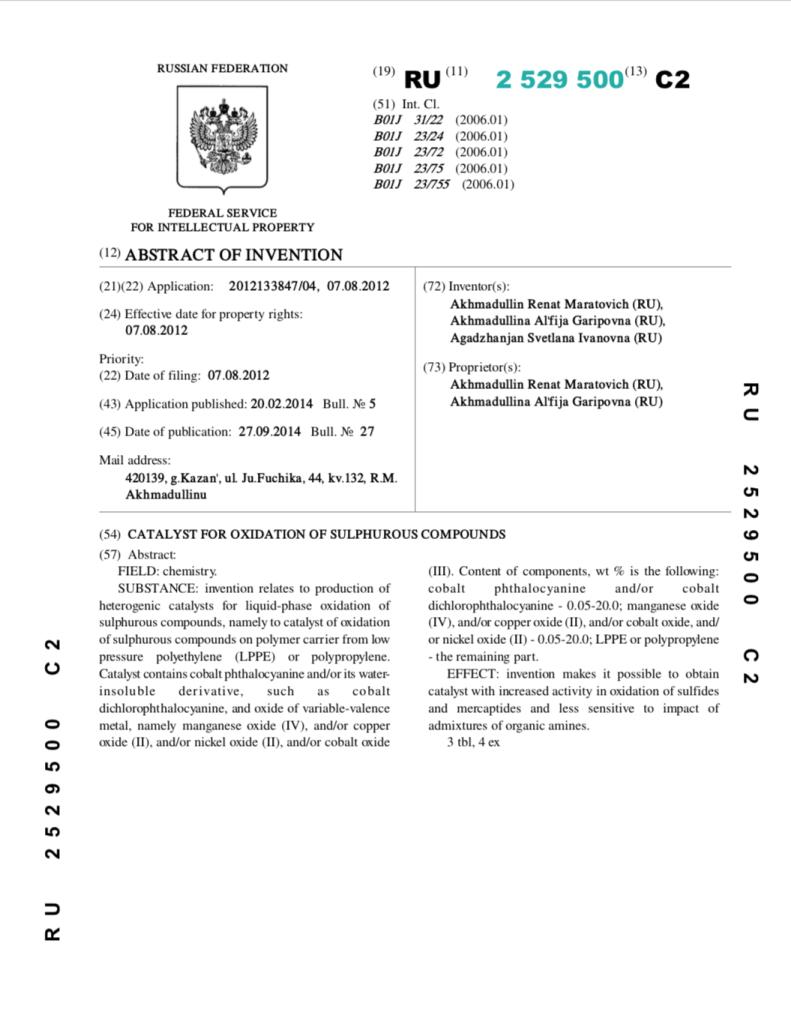 patent 2529500