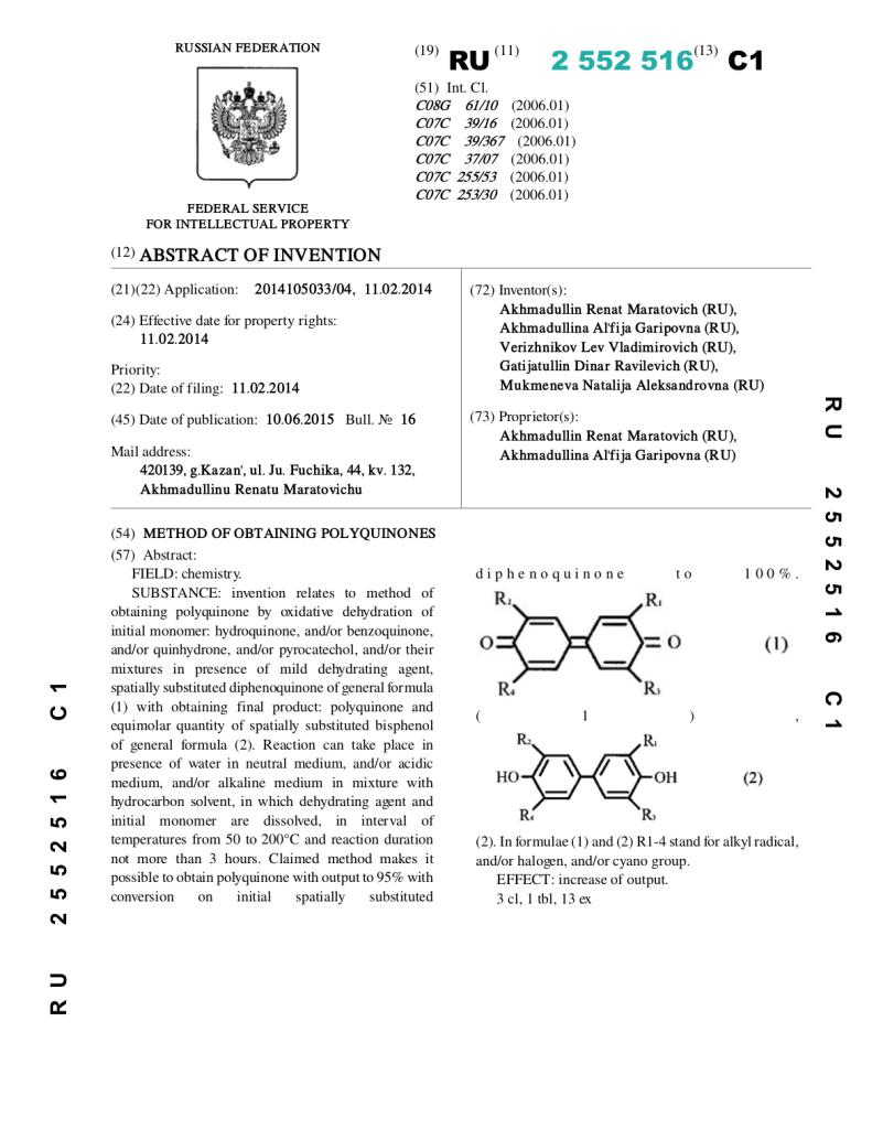 patent 2552616