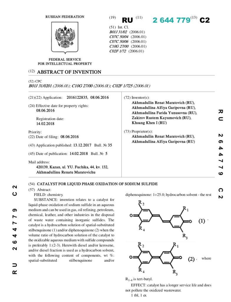 patent 2644779