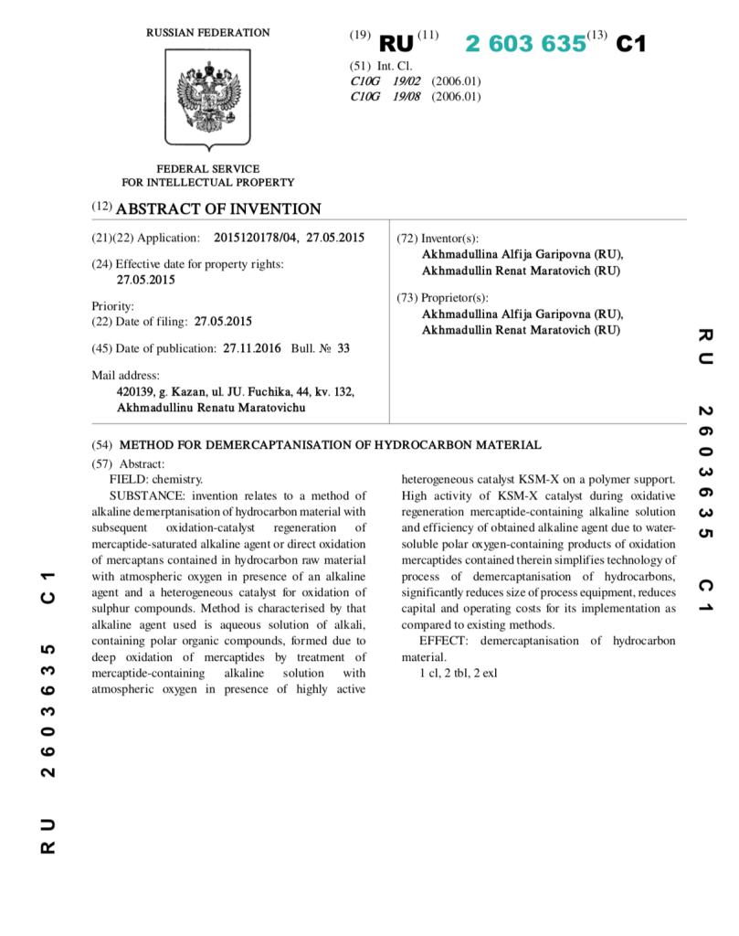 patent 2603635